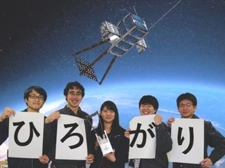 超小型衛星「ひろがり」宇宙へ。宇宙で日本古来の技術の実証実験に挑む!