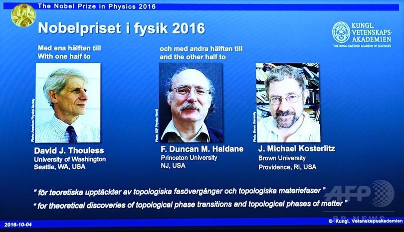 ノーベル物理学賞、英国の3氏2組に エキゾチック物質研究で