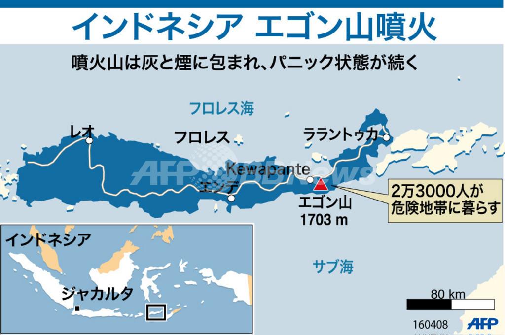 【図解】インドネシアで大規模な噴火発生