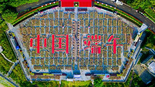 屈原の故郷で9000人が「ちまき作り」、ギネスに認定 湖北・宜昌
