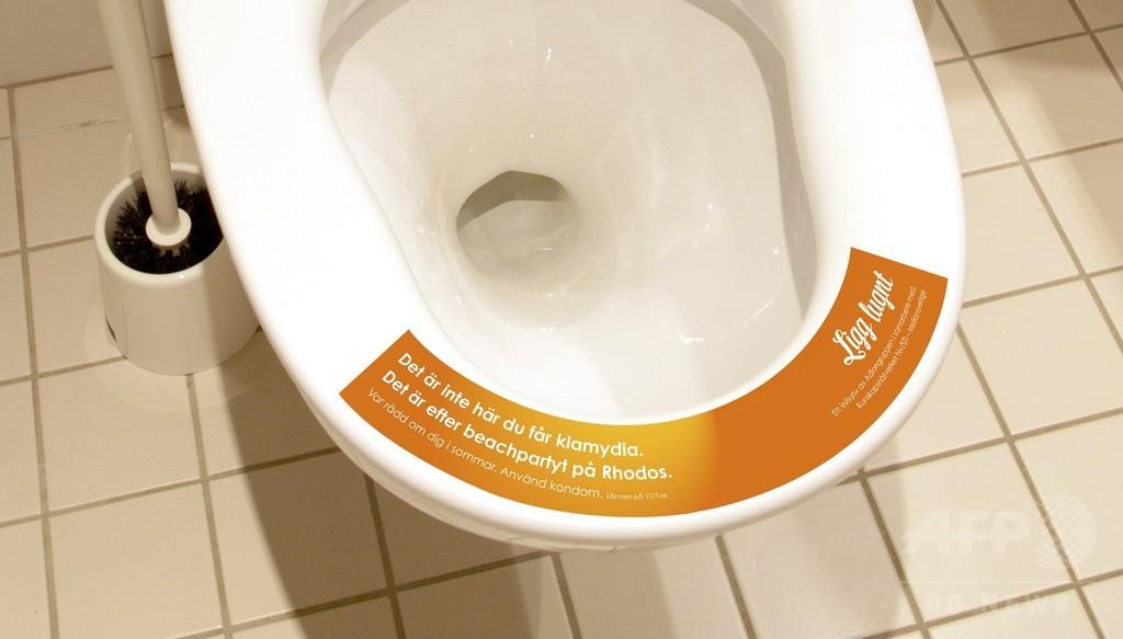 便座のメッセージで性病啓発、スウェーデン空港で大胆な取り組み