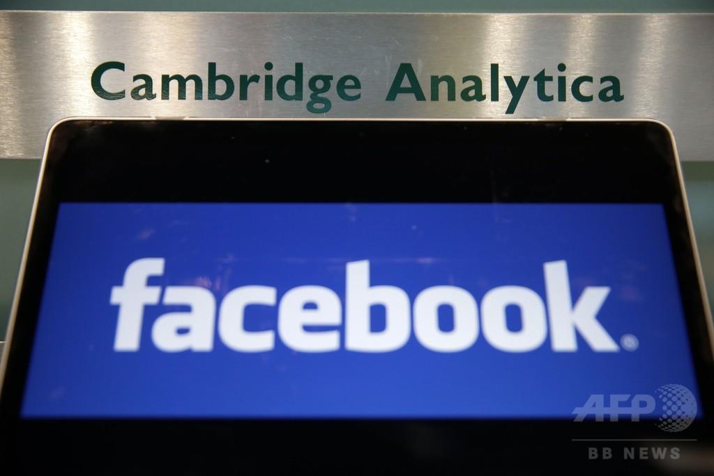 FB情報流出、渦中の英企業が「全業務停止」 破産申請へ