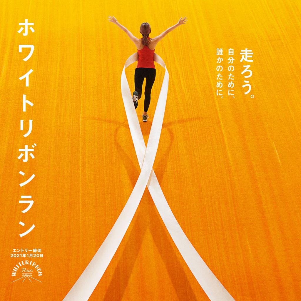冨永愛がアンバサダーを務める「ジョイセフ」主催のチャリティイベント、「ホワイトリボンラン」開催