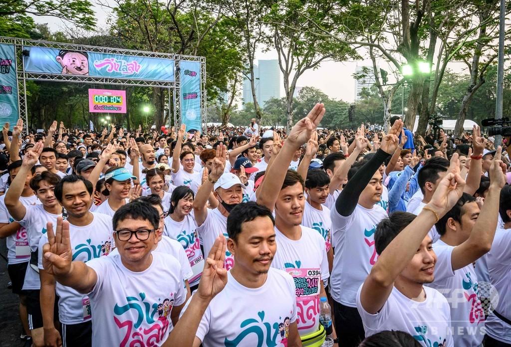 タイで「反政府ラン」 約1万人参加、3本指で抗議示す
