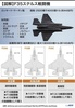 【図解】F35ステルス戦闘機