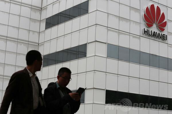 中国の華為技術、米NSAの「スパイ活動」を非難