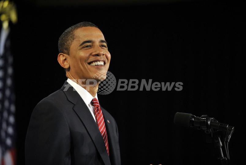 経済再生計画の概要発表、オバマ次期米大統領
