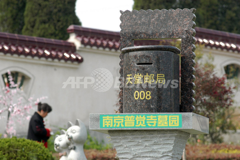 「天国郵便局行きポスト」登場、中国のお盆・清明節前に