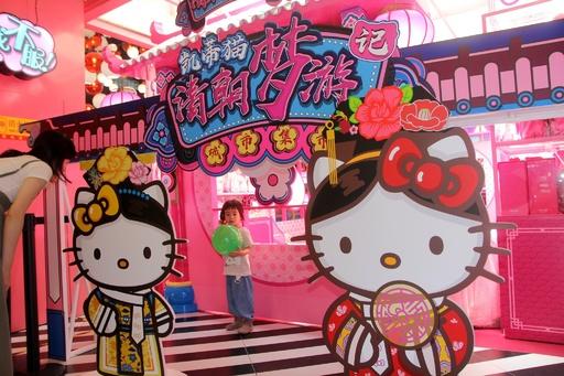 キティちゃんとめぐる、清朝の宮廷の世界 中国・上海