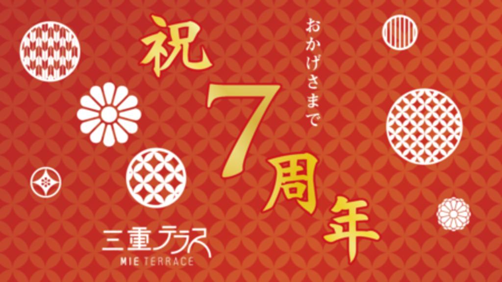 <三重テラス> 「7周年記念感謝祭」を開催!