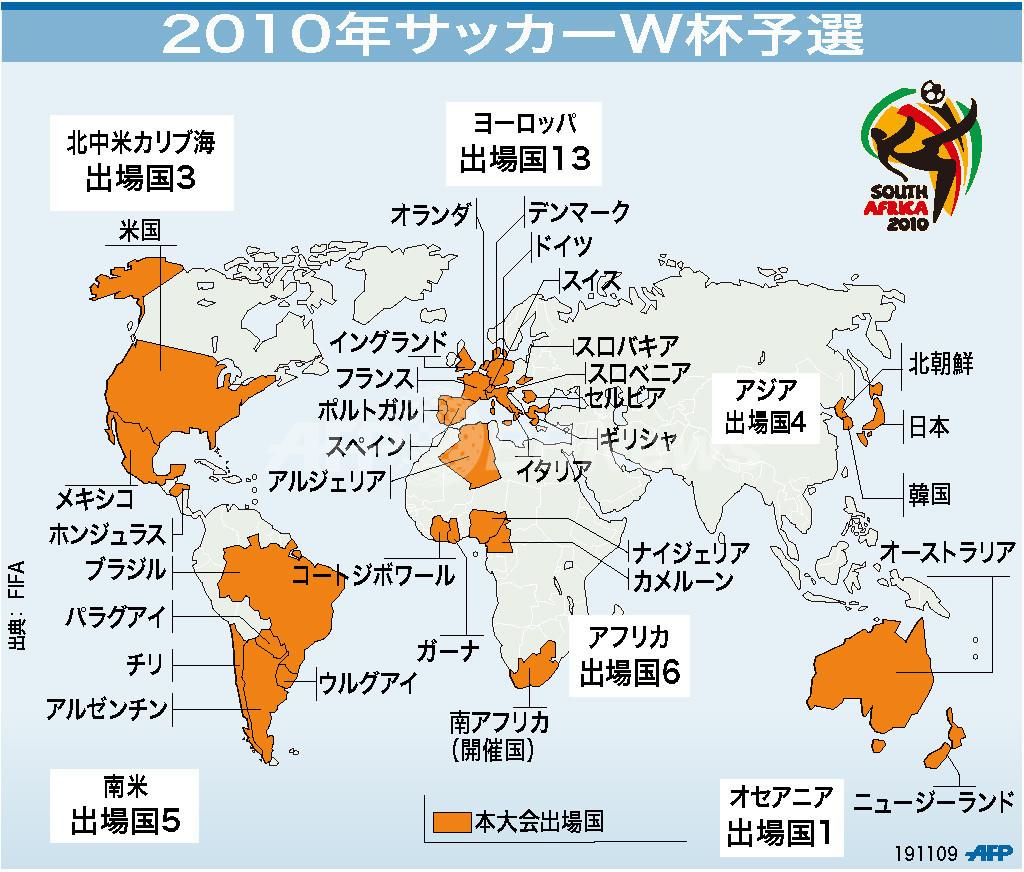 【図解】2010年サッカーW杯南アフリカ大会の本大会出場国