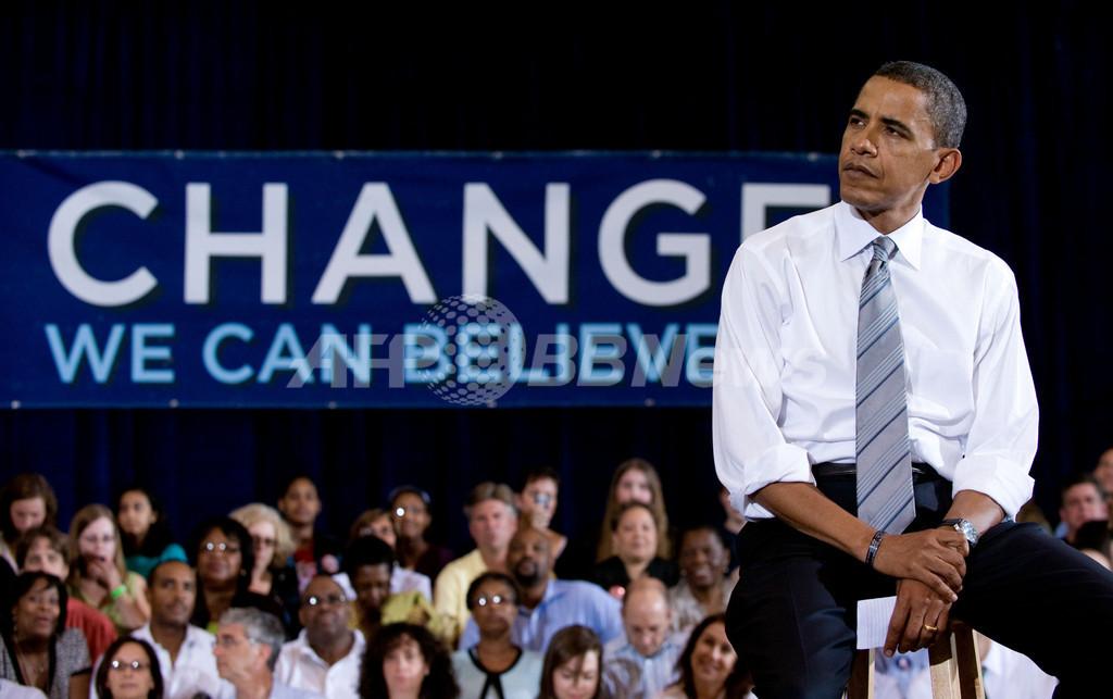 <08米大統領選挙> オバマ氏、マケイン陣営を激しく攻撃