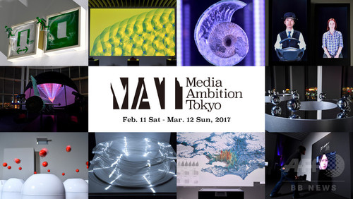 最先端アートを体験「メディアアンビショントーキョー2017」