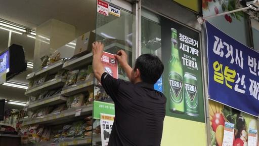 動画:韓国で日本製品の不買運動、日本政府と対韓輸出管理強化に抗議