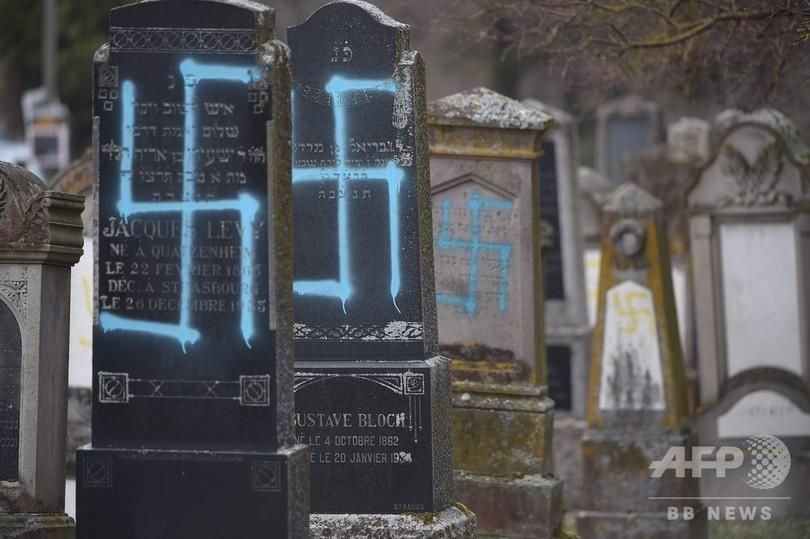 ユダヤ人墓地にナチスの「かぎ十字」、80基に被害 仏東部