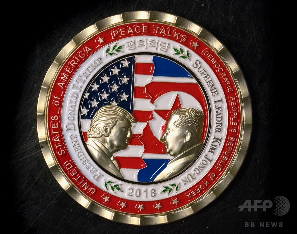 米朝首脳会談、一足早く記念硬貨がお目見え