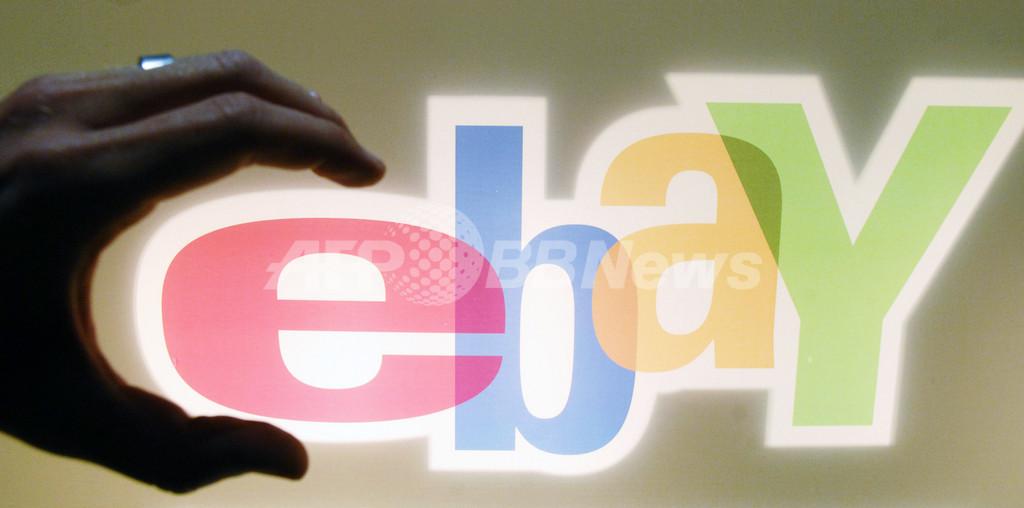 イーベイ、世界のワーキングプアへの融資サイト開設