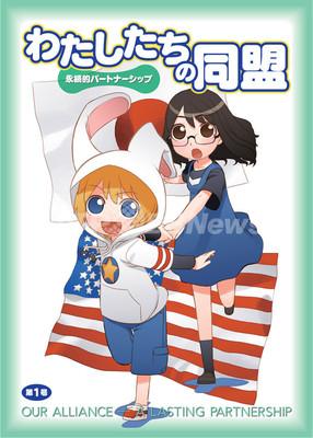 在日米軍、日米同盟の意義をマンガで 「わたしたちの同盟」公開