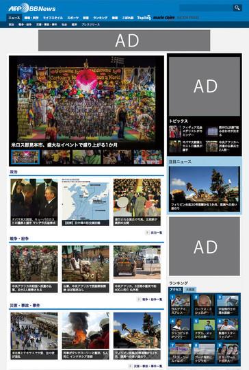 AFPBB Newsサイトリニューアルのお知らせ