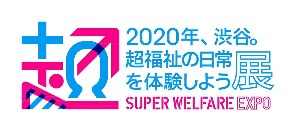 「2020年、渋谷。超福祉の日常を体験しよう展」を共催<br />福祉に対する「意識のバリア」を変える1週間(ゼネラルパートナーズ)