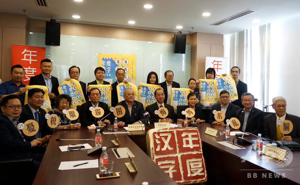 マレーシアでも「今年の漢字」 トップ10の候補発表