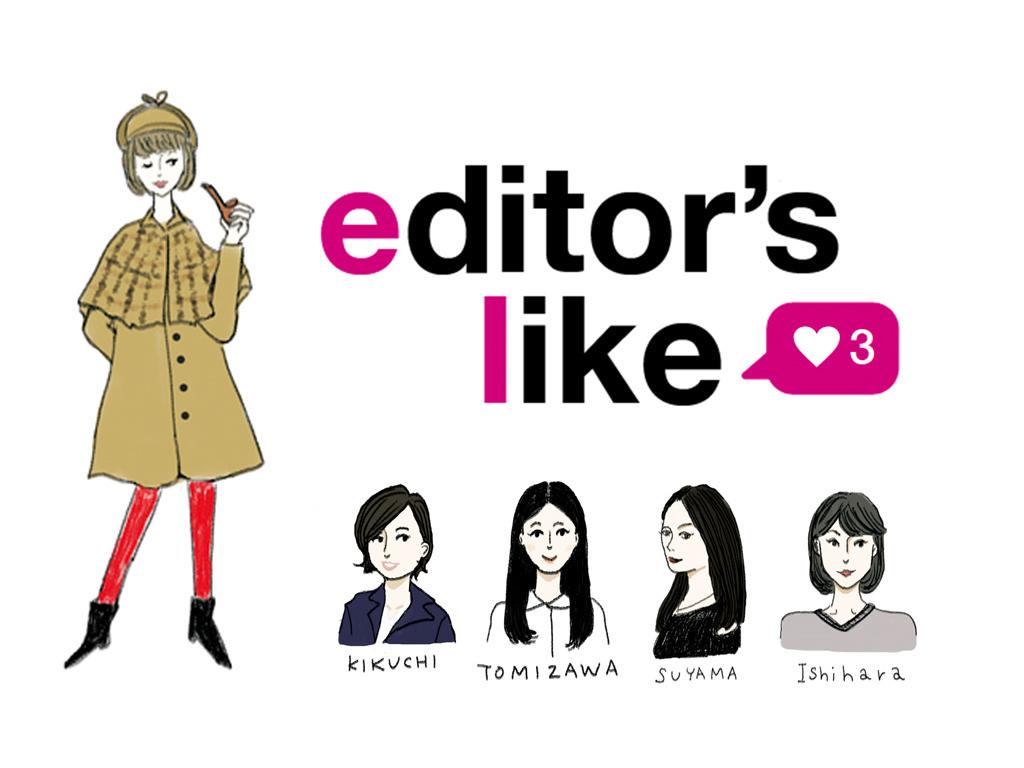 editor's like 3/編集部のお気に入りを大調査!