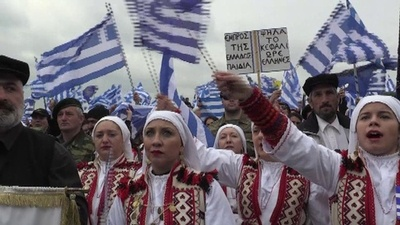 動画:ギリシャ北部で反マケドニアデモ、9万人参加 国名論争でけん制
