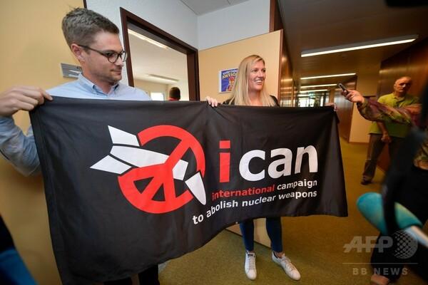ノーベル平和賞、反核団体「ICAN」に