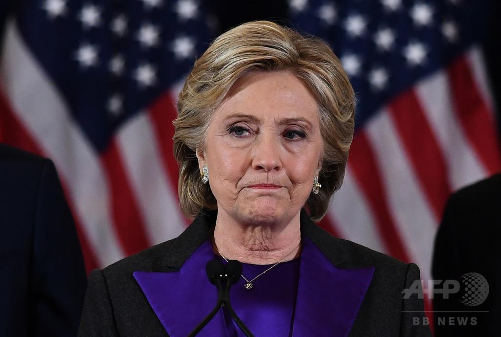 クリントン氏、米大統領選での敗北は「FBI長官のせい」
