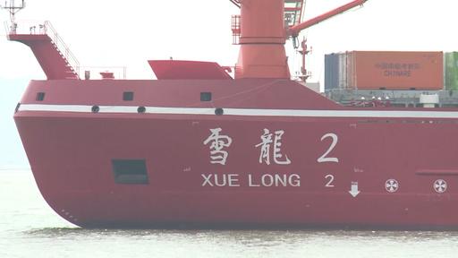 動画:中国初の国産砕氷船「雪竜2号」が南極へ初航海