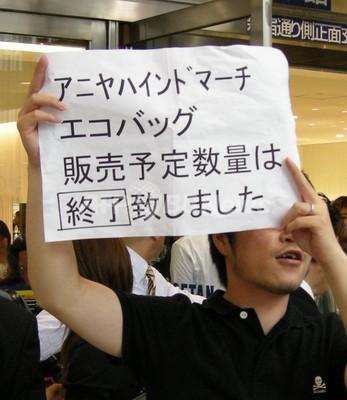 アニヤ・ハインドマーチのエコバッグが日本上陸、先行販売に長蛇の列