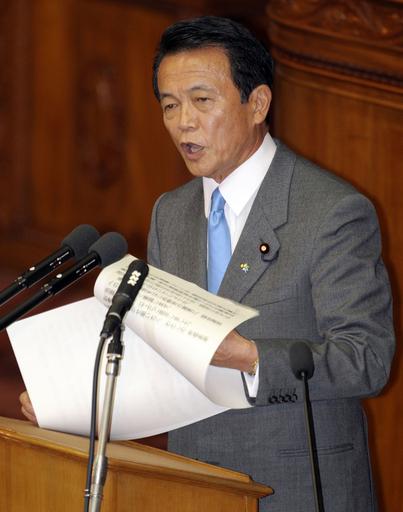 麻生首相が所信表明、定額減税の実施へ