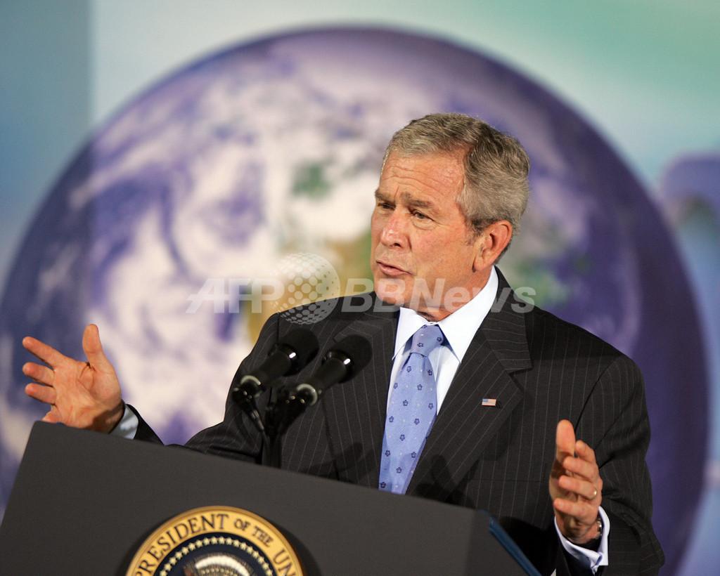 地球温暖化問題会議、ブッシュ大統領は「経済成長を阻害しない温暖化対策」を提案