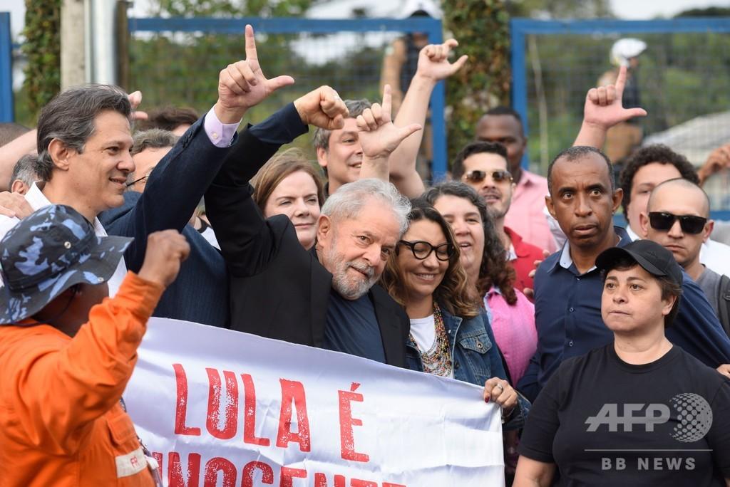 ブラジルのルラ元大統領釈放、最高裁の判決受け