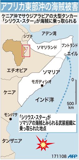 【図解】アフリカ東部沖で海賊がタンカー乗っ取り