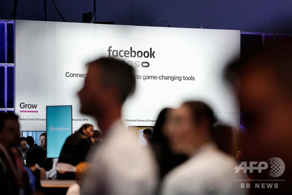 フェイスブック、5月の開発者会議の開催中止 新型ウイルス懸念