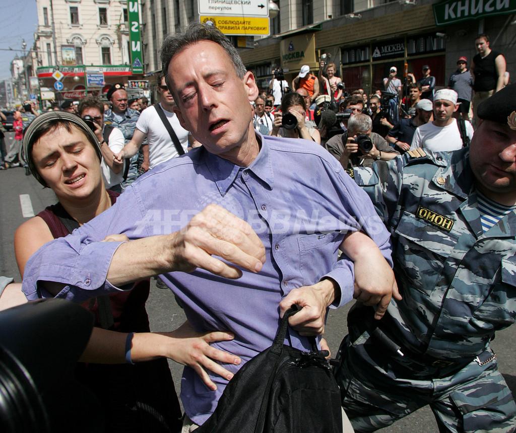モスクワでデモを行った同性愛者の人権活動家ら逮捕される
