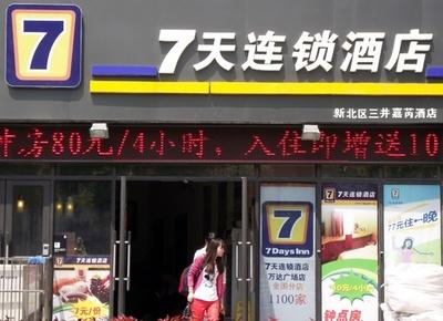 中国・ホテルの衛生問題、全国展開のビジネスチェーンでも次々と発覚