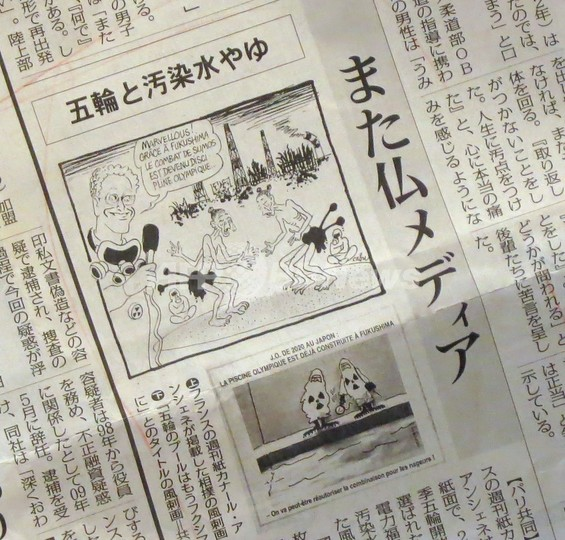 福島風刺の仏紙、「ユーモア感覚ない」と日本の批判を一蹴