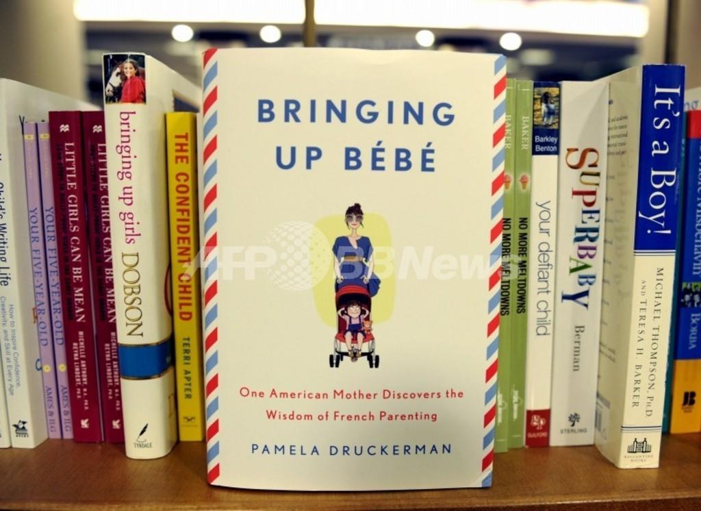 「フランス式子育てに学ぼう」、米国で出版された育児本が話題に