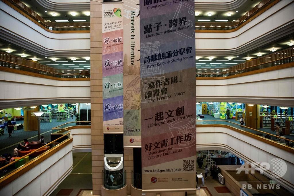 香港の公立図書館、民主派の著作物を撤去 黄之鋒氏の著書も