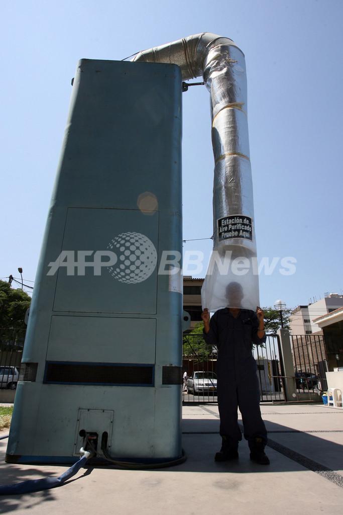 リマに設置された巨大な空気清浄器