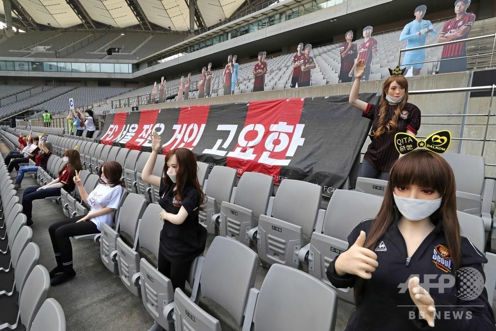客席にラブドール? 韓国クラブの無観客対策に批判殺到「世界に恥を…」