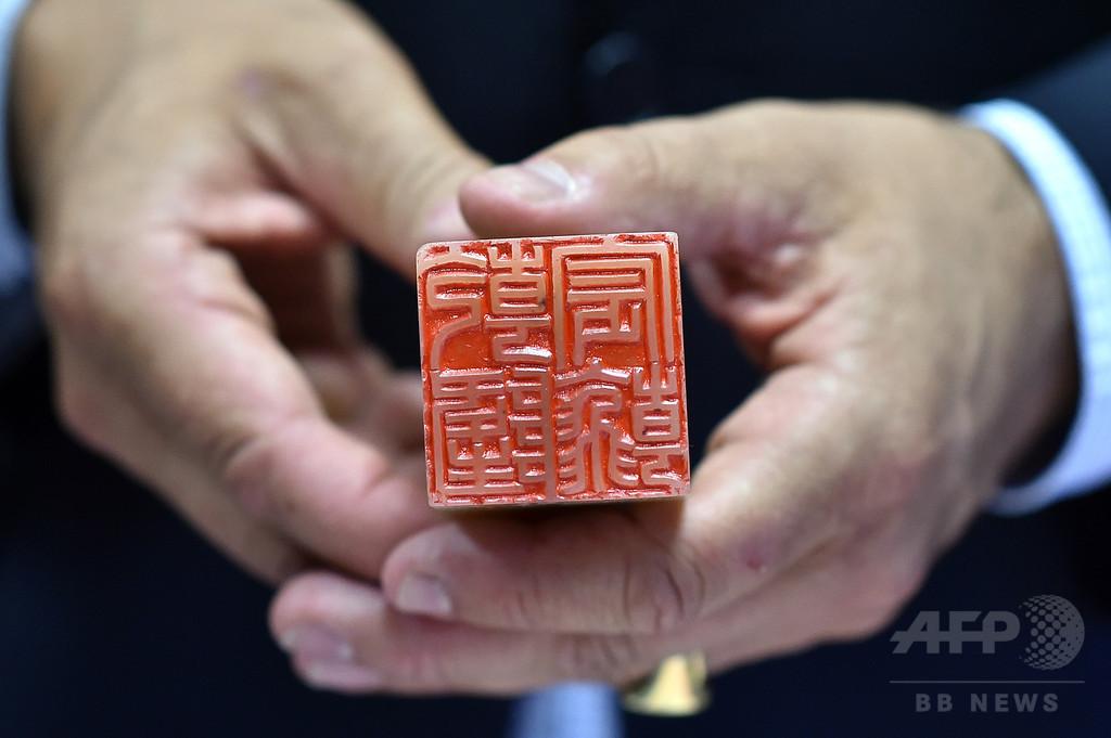 清朝乾隆帝の個人印、98万ユーロで落札 仏・トゥールーズ