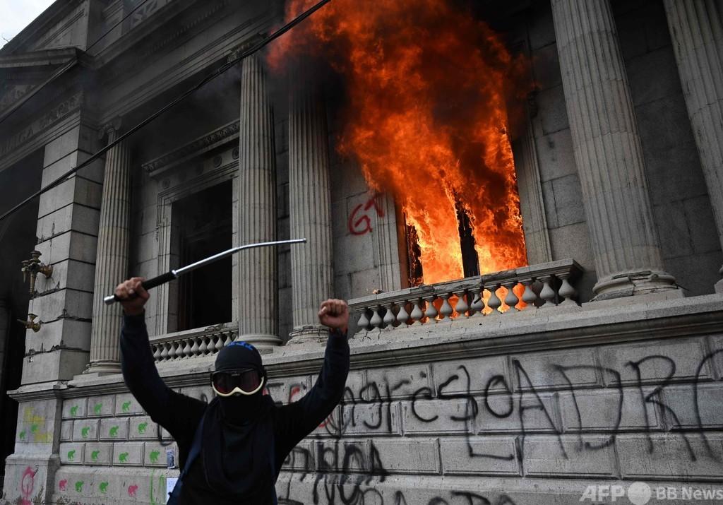 グアテマラ国会議事堂にデモ隊が放火、大統領の辞任要求 新予算案に怒り殺到