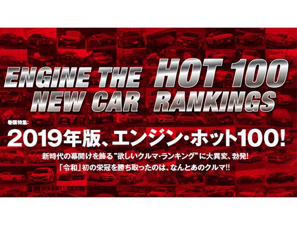 令和時代の欲しいクルマ大発表!! 2019年版エンジン・ホットランキング100
