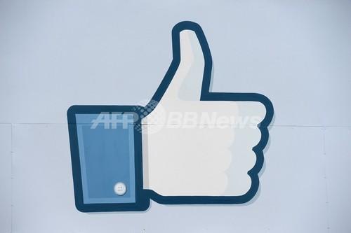 ベネズエラ刑務所相、フェイスブックをやめるよう国民に呼びかけ
