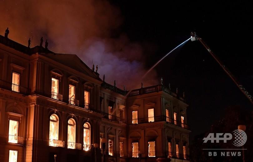 ブラジル国立博物館で火災、国宝など2千万点収蔵 「200年の成果」焼失か