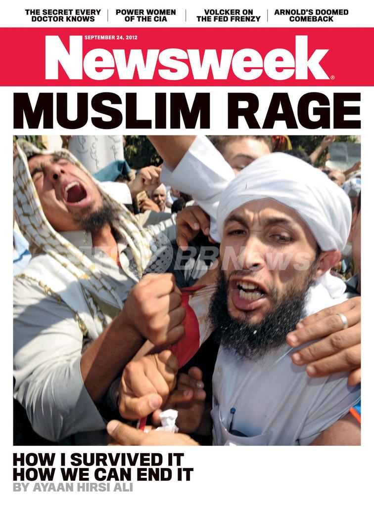 米誌ニューズウィークの表紙「ムスリムの憤怒」、ネットで嘲笑の的に