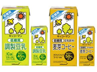 キッコーマンより、「低糖質 調製豆乳」「低糖質 豆乳飲料 麦芽コーヒー」が新登場!